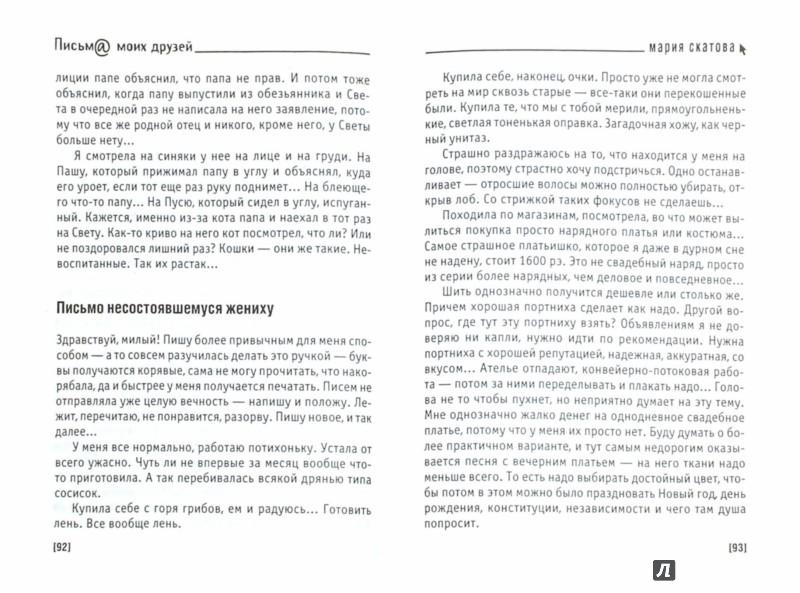 Иллюстрация 1 из 3 для Повесть о ненастоящей журналистке - Мария Скатова | Лабиринт - книги. Источник: Лабиринт