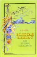 Золотая книга-7, или Здоровье без лекарств
