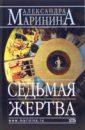 Маринина Александра Седьмая жертва: Роман