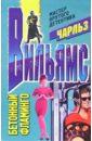Вильямс Чарльз Бетонный фламинго: Роман
