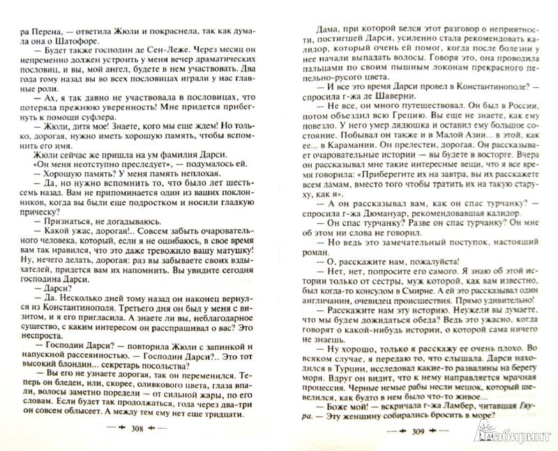 Иллюстрация 1 из 13 для Кармен - Проспер Мериме | Лабиринт - книги. Источник: Лабиринт