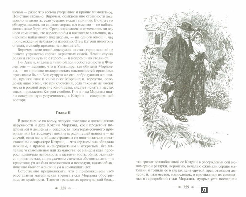 Иллюстрация 1 из 26 для Гордость и предубеждение. Нортенгерское аббатство - Джейн Остен | Лабиринт - книги. Источник: Лабиринт
