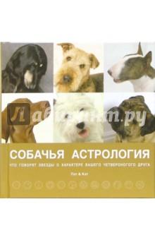 Собачья астрология. Что говорят звёзды о характере вашего четвероногого друга
