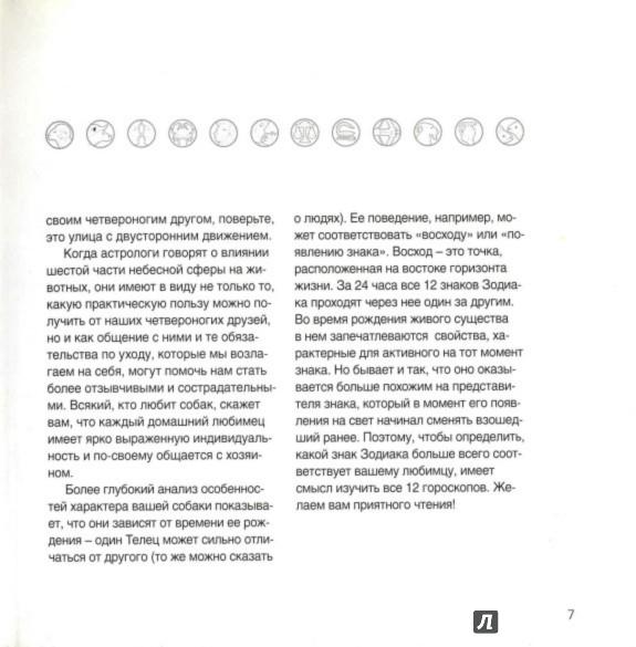 Иллюстрация 14 из 15 для Собачья астрология. Что говорят звёзды о характере вашего четвероногого друга - Гринолл, Джейвор | Лабиринт - книги. Источник: Лабиринт