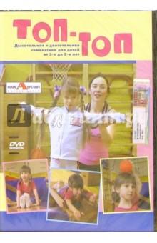 Топ-топ. Дыхательная и двигательная гимнастика для детей от 3-х до 5-и лет (DVD)