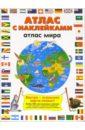 Атлас мира: Атлас с наклейками, Арнольд Ник