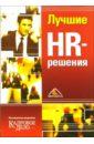 Лучшие HR-решения (тв)
