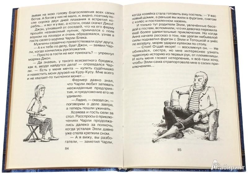 Иллюстрация 1 из 4 для Урфин Джюс и его деревянные солдаты - Александр Волков | Лабиринт - книги. Источник: Лабиринт