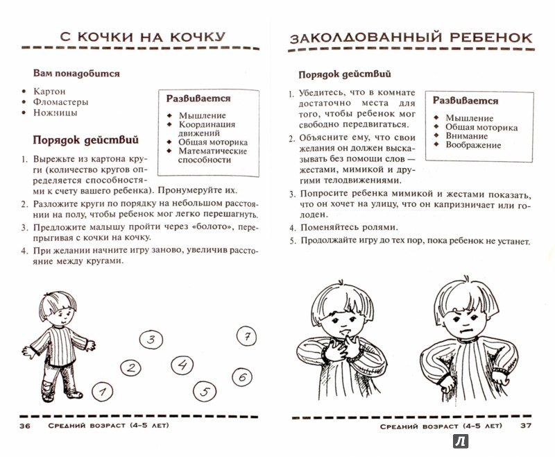Иллюстрация 1 из 12 для Развивающие игры для детей от 3 до 6 лет - Ирина Тышкевич | Лабиринт - книги. Источник: Лабиринт