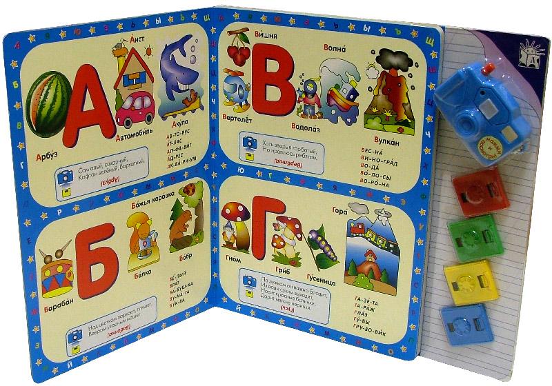 Иллюстрация 1 из 3 для Буквы. Маленький фотограф. Учись, играя | Лабиринт - книги. Источник: Лабиринт