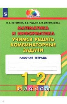 Математика и информатика. 1-2 классы. Учимся решать комбинаторные задачи. ФГОС