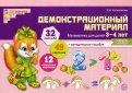 Демонстрационный материал: математика для детей 3-4 лет. ФГОС ДО