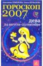 Обложка Дева. Гороскоп-прогноз на 2007 год