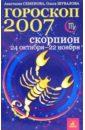 Обложка Скорпион. Гороскоп-прогноз на 2007 год