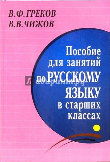 Гдз к пособию для занятий по русскому языку в старших классах средней школы