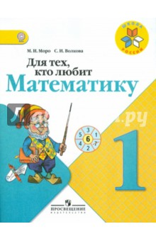 Книга Для тех кто любит математику класс ФГОС Моро  Для тех кто любит математику 1 класс