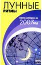 Славгородская Лариса Николаевна Лунные ритмы: Книга-календарь на 2007 год