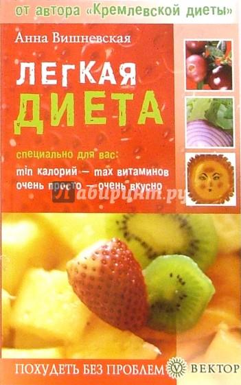 дневники блога кремлевская диета