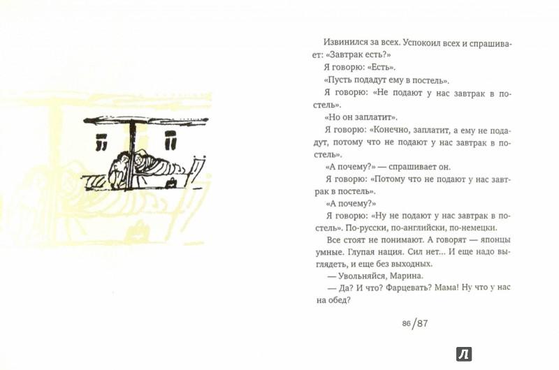 Иллюстрация 1 из 5 для Одесские дачи - Михаил Жванецкий | Лабиринт - книги. Источник: Лабиринт