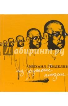 Из русской поэзии: Стихотворения и поэмы: 2004-2005