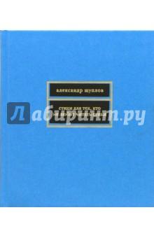 Щуплов Александр Николаевич » Стихи для тех, кто не любит читать стихи