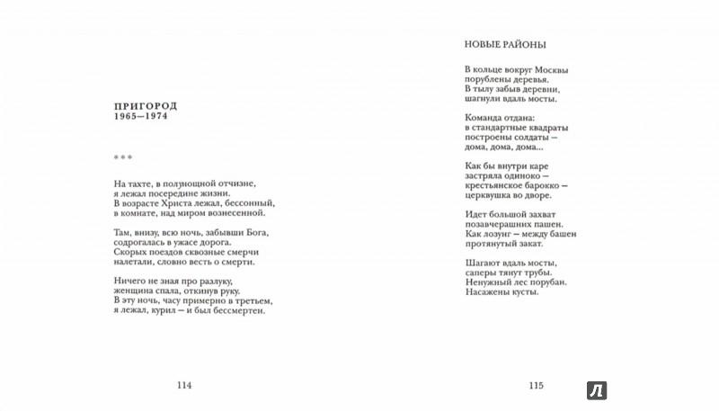 Иллюстрация 1 из 7 для Приснился мне город - Герман Плисецкий | Лабиринт - книги. Источник: Лабиринт