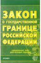 Закон о государственной границе Российской Федерации. 2006 год закон о государственной границе российской федерации 2006 год