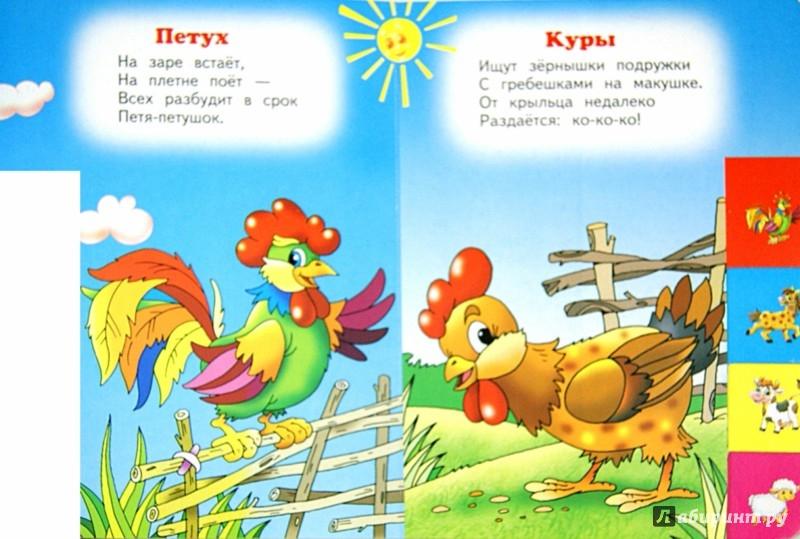 Иллюстрация 1 из 8 для Домашние животные. Стихи - Владимир Степанов | Лабиринт - книги. Источник: Лабиринт