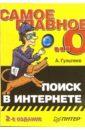 Гультяев Алексей Константинович Самое главное о... Поиск в Интернете
