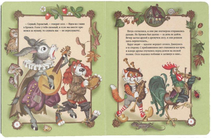 Иллюстрация 1 из 10 для Бременские музыканты - Гримм Якоб и Вильгельм | Лабиринт - книги. Источник: Лабиринт