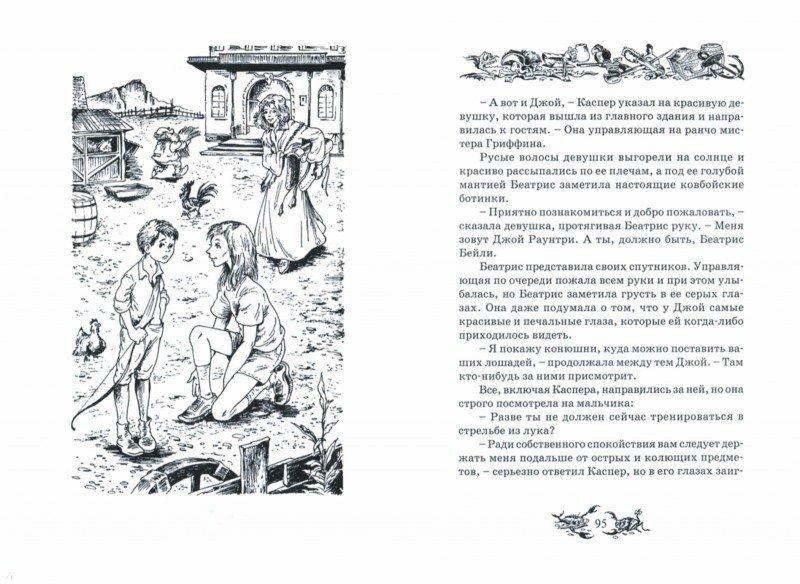 Иллюстрация 1 из 31 для Гора Крылатого Коня - Сандра Форрестер | Лабиринт - книги. Источник: Лабиринт