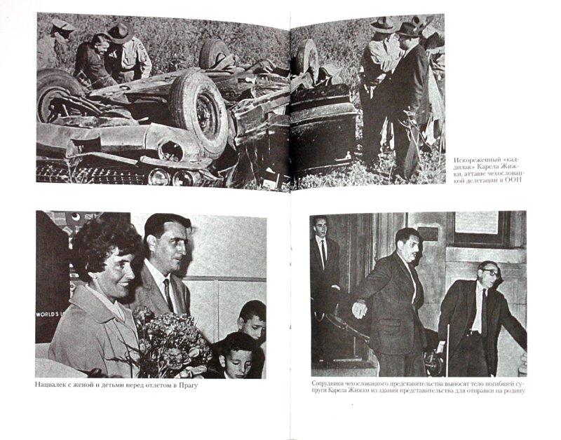 Иллюстрация 1 из 6 для КГБ в ООН - Хасс, Капоши | Лабиринт - книги. Источник: Лабиринт