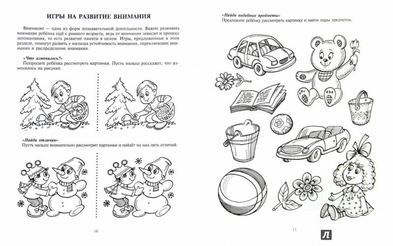 Иллюстрация 1 из 16 для Поиграй со мной, мама! Игры, развлечения, забавы для самых маленьких. ФГОС ДО - Ирина Ермакова | Лабиринт - книги. Источник: Лабиринт
