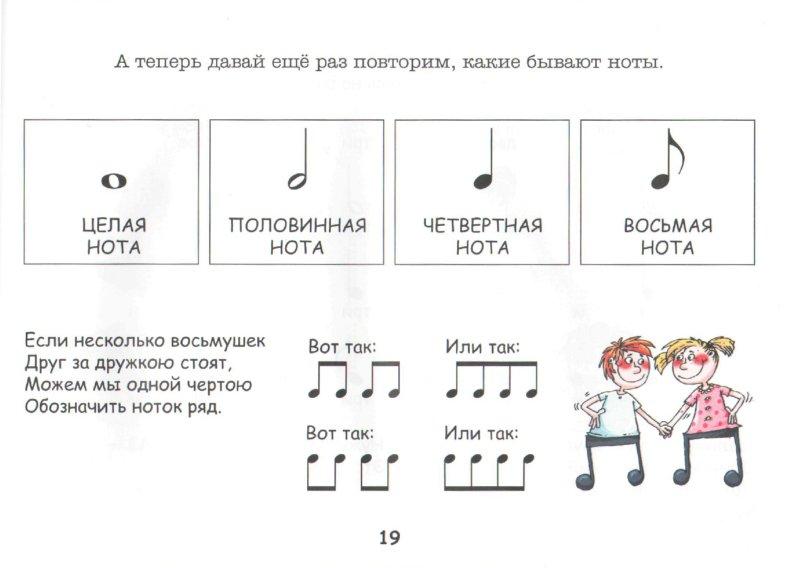 Иллюстрация 1 из 18 для Новый музыкальный букварь для самых маленьких. Учебно-методическое пособие - Иванова, Кузнецова | Лабиринт - книги. Источник: Лабиринт