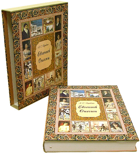 Иллюстрация 1 из 26 для Евгений Онегин (в футляре) - Александр Пушкин | Лабиринт - книги. Источник: Лабиринт