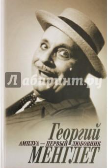 Георгий Менглет. Амплуа - первый любовник