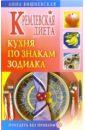 Фото - Вишневская Анна Владимировна Кремлевская диета. Кухня по знакам зодиака подарки по знаку зодиака