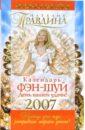 Правдина Наталия Борисовна Календарь фэн-шуй на 2007 год лекция фэн шуй внутри себя