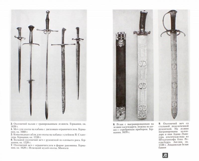 Иллюстрация 1 из 13 для Охотничье оружие. От Средних веков до двадцатого столетия - Говард Блэкмор | Лабиринт - книги. Источник: Лабиринт