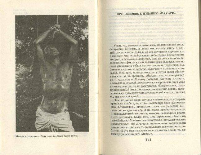 Иллюстрация 1 из 5 для Мисима: биография - Джон Натан | Лабиринт - книги. Источник: Лабиринт