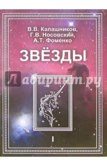 Звезды. Астрономические методы в хронологии. В 2-х томах