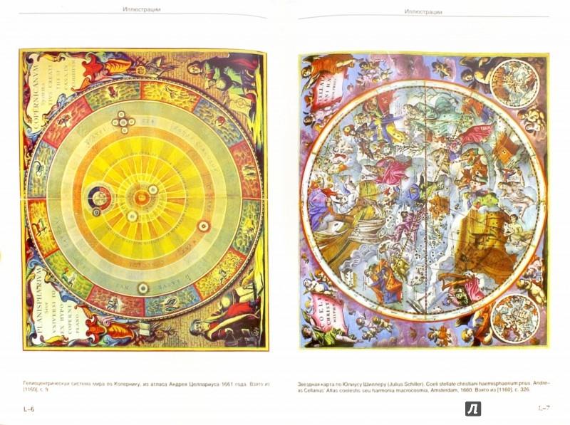 Иллюстрация 1 из 7 для Звезды. Астрономические методы в хронологии. В 2-х томах - Носовский, Фоменко, Калашников   Лабиринт - книги. Источник: Лабиринт