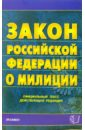 Закон Российской Федерации о милиции: официальный текст, действующая редакция на 26.06.06