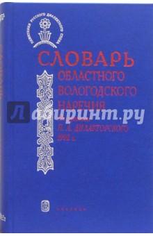 Словарь областного вологодского наречия. По рукописи П.А. Дилакторского 1902 года