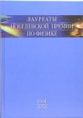 Лауреаты Нобелевской премии по физике. Биографии, лекции, выступления. Том 1. 1901-1950