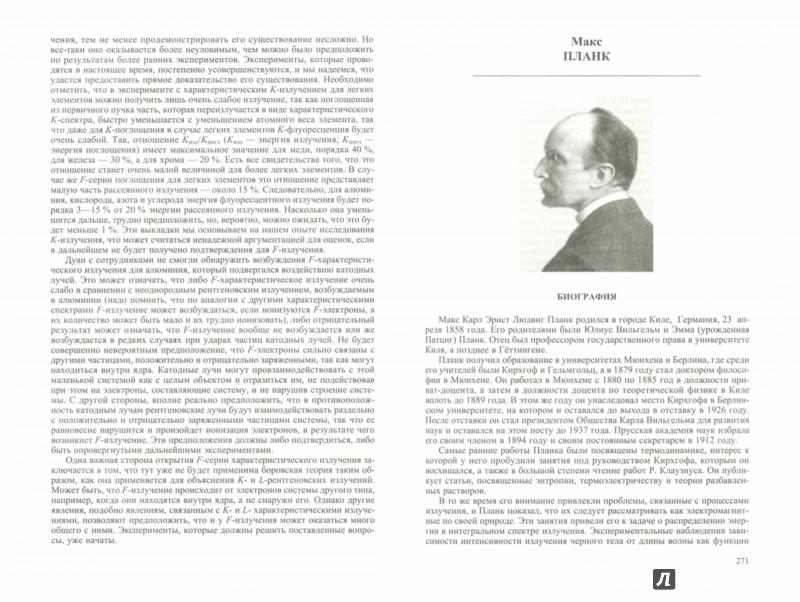 Иллюстрация 1 из 15 для Лауреаты Нобелевской премии по физике. Биографии, лекции, выступления. Том 1. 1901-1950 | Лабиринт - книги. Источник: Лабиринт