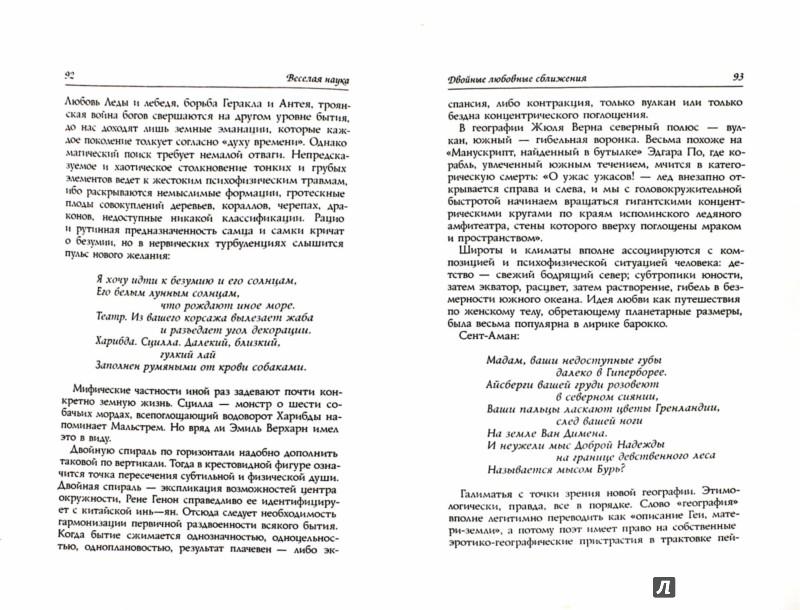 Иллюстрация 1 из 6 для Веселая наука. Протоколы совещаний - Евгений Головин | Лабиринт - книги. Источник: Лабиринт