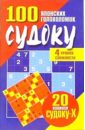 Судоку: 100 японских головоломок. Четыре уровня сложности