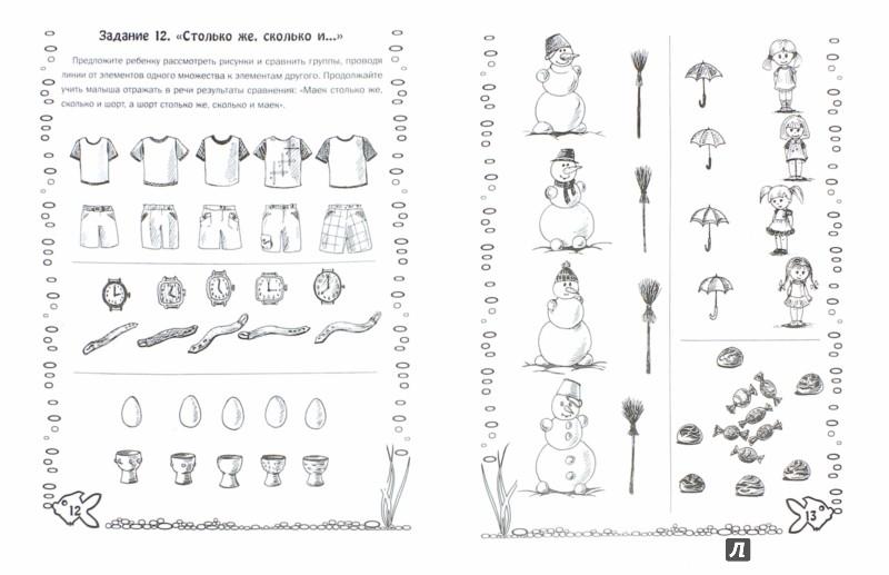 Иллюстрация 1 из 15 для 50 игровых упражнений по математике для детей 3-4 лет - Ирина Тышкевич | Лабиринт - книги. Источник: Лабиринт