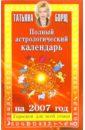 Полный астрологический календарь на 2007 год, Борщ Татьяна